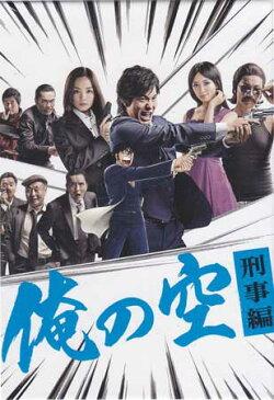 俺の空 刑事編 DVD BOX 【DVD】【RCP】