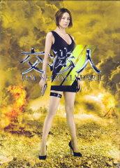 【DVD/邦画/TVドラマ/新品】交渉人 〜THE NEGOTIATOR〜II DVD-BOX【DVD/邦画/TVドラマ/新品/SOR...