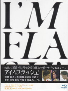 【Blu-ray/邦画/ドラマ/新品/新着0919】I'M FLASH!【Blu-ray/邦画/ドラマ/新品/SORA】