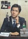 市長はムコ殿DVD-BOX【DVD/邦画/TVドラマ/新品/SORA】