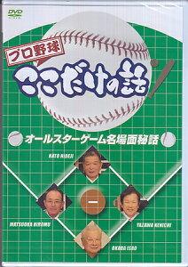 【期間限定ポイント10倍】【DVD/新品/野球/SORA】【RCP】プロ野球ここだけの話 オールスターゲ...
