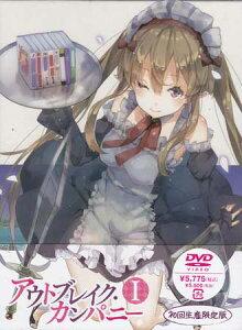 アウトブレイク カンパニー 1 【DVD】