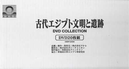 吉村作治 古代エジプト文明と遺跡 【DVD】【RCP】:DVD&Blu-ray映画やアニメならSORA