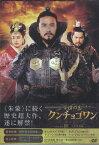 百済の王 クンチョゴワン 近肖古王 DVD BOXIII 【DVD】【RCP】