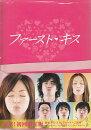 ファーストキスDVD-BOX【DVD/邦画/ドラマ/新品/SORA】