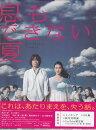 息もできない夏DVD-BOX【DVD/邦画/TVドラマ/新品】