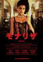 モナリザ HDマスター 【DVD】【あす楽対応】