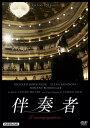 伴奏者 クロード・ミレール監督 【DVD】【あす楽対応】