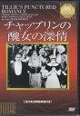 チャップリンの醜女の深情 【DVD】【あす楽対応】