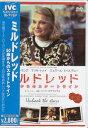 ミルドレッド 50歳からのスタートライン 【DVD】【RCP】