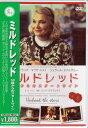 ミルドレッド 50歳からのスタートライン 【DVD】【あす楽対応】