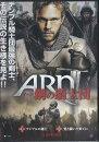 アーン鋼の騎士団【DVD】