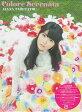 CD■Colore Serenata (完全限定版) 【CD】【RCP】