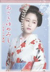 NHK DVD 木曜時代劇「あさきゆめみし〜八百屋お七異聞」 DVD-BOX 【DVD】【あす楽対応】
