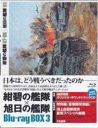 紺碧の艦隊×旭日の艦隊 Blu-ray Box 3