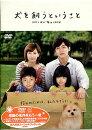 犬を飼うということ〜スカイと我が家の180日〜DVD-BOX【DVD】