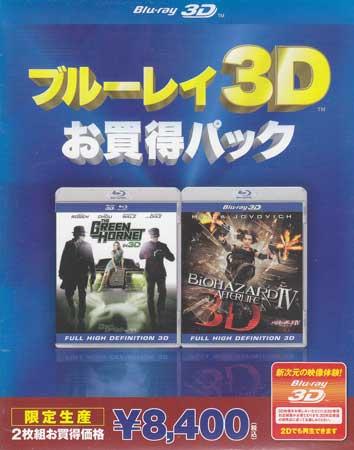 ブルーレイ3D お買得パック1 グリーン ホーネットTM 3D&2Dブルーレイセット/バイオハザードIV アフターライフ IN 3D/Blu−ray Disc 【Blu-ray】