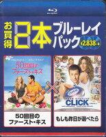 50回目のファーストキス/もしも昨日が選べたら【Blu-ray】