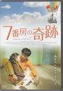 7番房の奇跡【DVD】