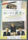 ローマの教室で〜我らの佳き日々〜【DVD】