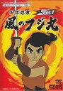 【中古】 少年忍者風のフジ丸 DVD-BOX デジタルリマスター版 BOX1 【DVD】