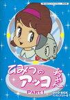 【中古】 ひみつのアッコちゃん DVD-BOX デジタルリマスター版 Part1 【DVD】