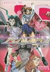プリンセスナイン 如月女子高野球部 DVD-BOX デジタルリマスター版 【DVD】【RCP】【あす楽対応】