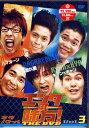 【DVD/お笑い・バラエティー/新品/30%OFF/新着1007】 エンタの味方!THE DVD ネタバトルVol...