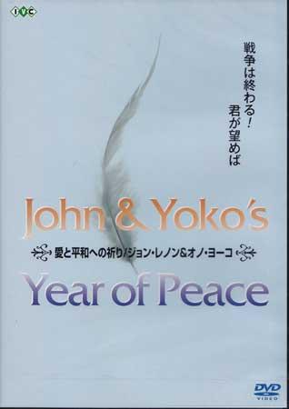ジョン レノン 生誕70周年記念特別愛蔵版 愛と平和への祈り 【DVD】【あす楽対応】