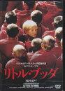 リトル・ブッダHDマスター【DVD】