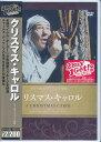 クリスマス キャロル 【DVD】 - DVD&Blu-ray映画やアニメならSORA