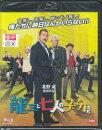 龍三と七人の子分たち【Blu-ray】