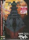 宇宙戦艦ヤマト21991【DVD】