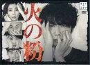 火の粉DVD-BOX【DVD】
