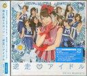 逆走■アイドル(初回盤B) / 恵比寿マスカッツ 【CD、DVD】