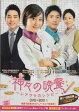 神々の晩餐 - シアワセのレシピ - <ノーカット完全版> DVDBOX1 【DVD】