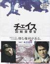 チェイス-国税査察官-Blu-rayBOX【Blu-ray】
