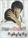 医師たちの恋愛事情DVDBOX【DVD】