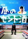 土曜ドラマ24昼のセント酒DVD-BOX【DVD】