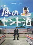 土曜ドラマ24 昼のセント酒 Blu-ray-BOX 【Blu-ray】