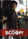 SCOOP!豪華版Blu-ray/DVDコンボ【DVD、Blu-ray】