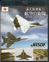 よくわかる!航空自衛隊 〜緊急発進!日本を守る戦闘機〜 【Blu-ray】 - DVD&Blu-ray映画やアニメならSORA