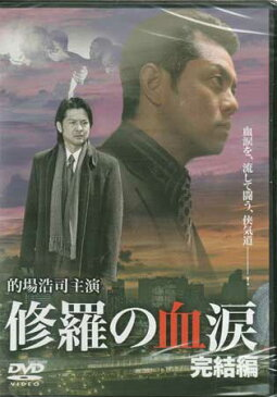 修羅の血涙 完結編 【DVD】