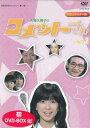 【中古】 大場久美子の コメットさん HDリマスター DVD-BOX2 【DVD】