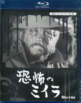 【中古】 恐怖のミイラ 【Blu-ray】【あす楽対応】