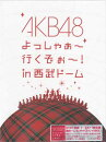AKB48よっしゃぁ〜行くぞぉ〜!in西武ドームスペシャルBOX【DVD】
