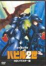 バビル2世HDリマスター普及版【DVD】