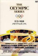 【DVD/趣味・実用・教養/歴史/新品/25%OFF】 オリンピック 栄光の軌跡 メモリアルボックス 【...