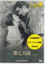 シネマ語り〜ナレーションで楽しむサイレント映画〜第七天国【DVD】