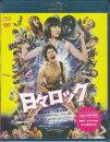 日々ロックブルーレイ【Blu-ray】
